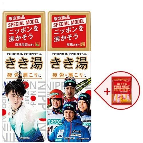 きき湯 スペシャルモデル 新フレーバー2種セット(おまけつき)(360g*2本)