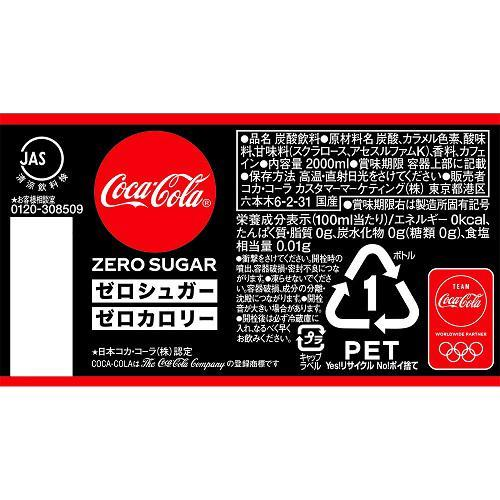 日本コカ・コーラ コカ・コーラ ゼロ 2L×6本 ペットボトルの商品画像|2