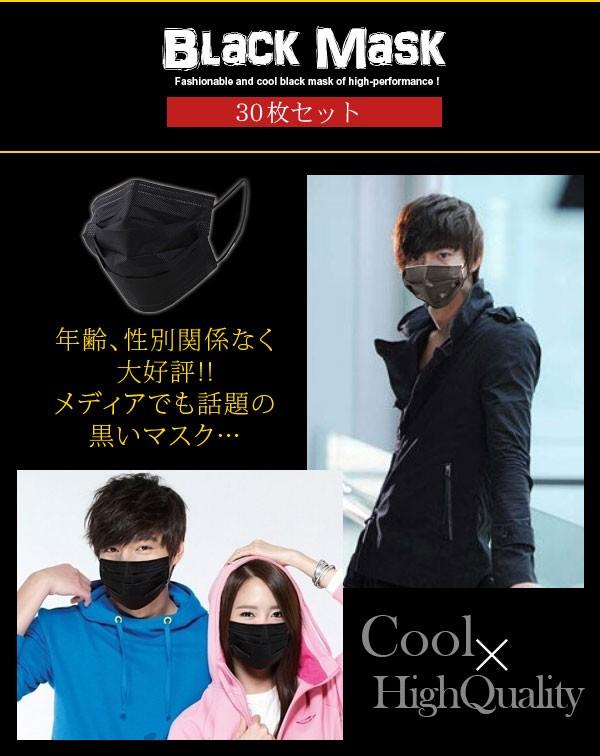 黒 マスク/ 42枚セット ブラックマスク 風 花粉 活性炭 すっぴん
