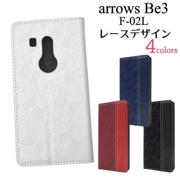 arrows Be3 F-02L用手帳型レースデザインレザーケース