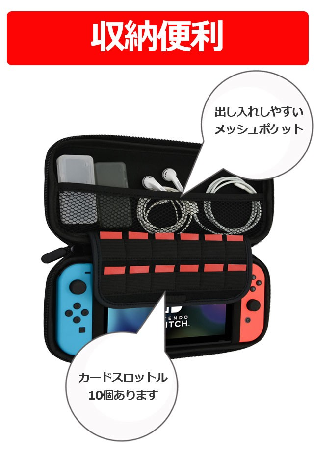 Nintendo Switch スイッチ ケース 軽量 耐衝撃 キャリングケース EVA素材 セミハード 保護ケース カバー ポーチ 収納 カードポケット8枚