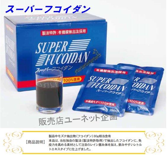金秀バイオの沖縄フコイダン・スーパーフコイダンエキス液体100mlx30袋