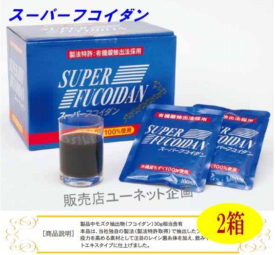 金秀バイオの沖縄フコイダン・スーパーフコイダン液体 100mlx30袋