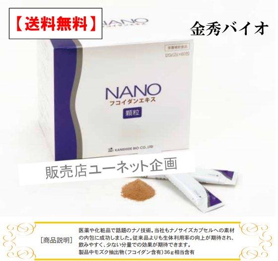 ナノフコイダンエキス顆粒60包