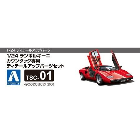 アオシマ ランボルギーニ カウンタック 共通エッチング (1/24スケール スーパーカーエッチングパーツ No.1 047439)の商品画像|ナビ