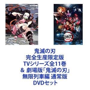 【DVDセット】完全生産限定版 全11巻+劇場版「鬼滅の刃」無限列車編 通常版