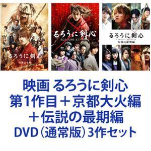 映画 るろうに剣心 DVD(通常版)3作セット
