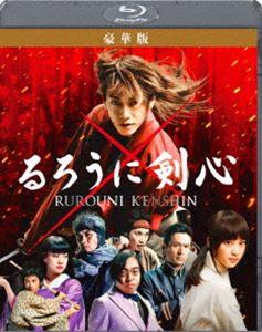 るろうに剣心 豪華版 Blu-ray