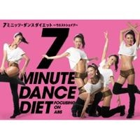 7ミニッツ・ダンスダイエット~ウエストの引き締め「ウエストシェイプ」編~