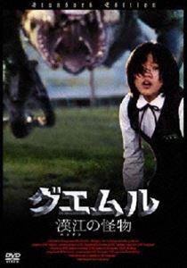 【DVD】 グエムル-漢江の怪物-(スマイルBEST)