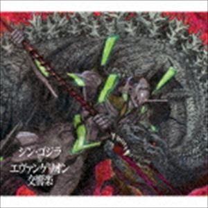 【CD】 シン・ゴジラ対エヴァンゲリオン交響楽
