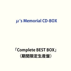 μ's Memorial CD-BOX「Complete BEST BOX」(期間限定生産盤)