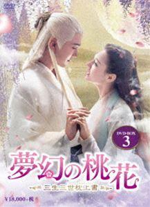 DVD-BOX3