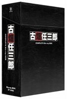古畑任三郎 COMPLETE Blu-ray BOX)
