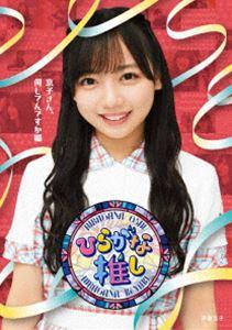 京子さん、何してんですか?編 Blu-ray