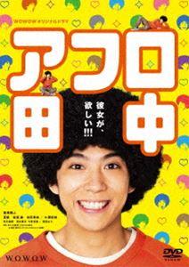 WOWOWオリジナルドラマ アフロ田中