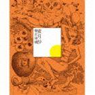 蜜月抄(通常盤) 【CD】