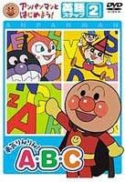 アンパンマンとはじめよう! 英語編ステップ2 勇気りんりん! A・B・C