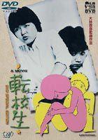 転校生 DVD SPECIAL EDITION