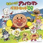 【CD】ベストヒット'09