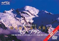 山と溪谷 DVD COLLECTION