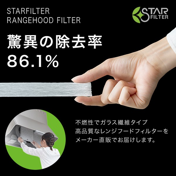 スターフィルター 交換用換気扇フィルター 高除去率 不燃性ガラス繊維タイプ 297 × 400mm 枠用 6枚の商品画像|2
