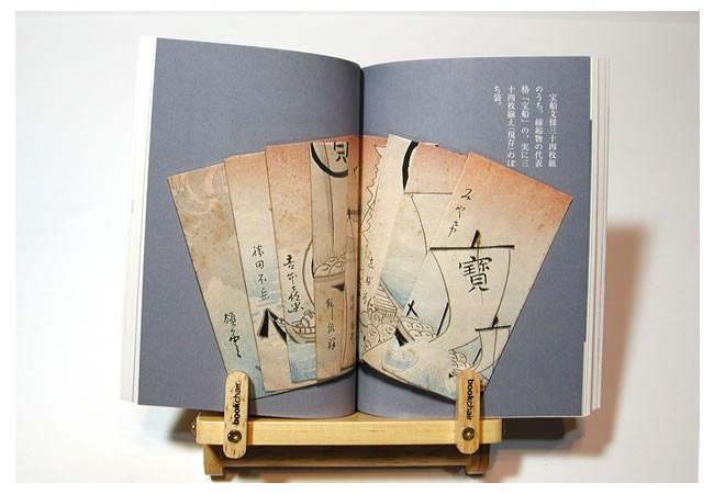 new book@ same |.. sack .. playing heart | Toyota full Hara work |2003 year | purple . company