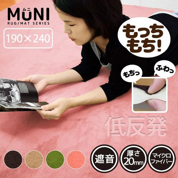 1-3畳 遮音 厚さ20mm muni ムニ