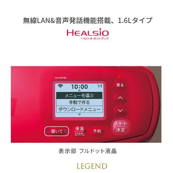 シャープ KN-HW16E-W 水なし自動調理鍋 「ヘルシオ ホットクック」(1.6L) ホワイト系の商品画像|2