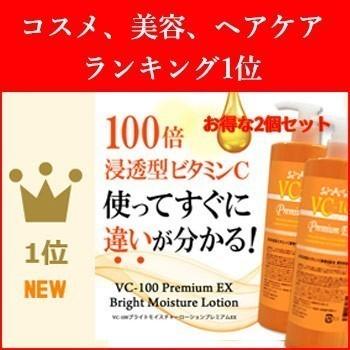 化粧水 美容液 ビタミンC誘導体 100倍浸透型 VC100 濃密保湿 500ml 2本セット ビタミンCコスメ 宅配便専用 送料無料