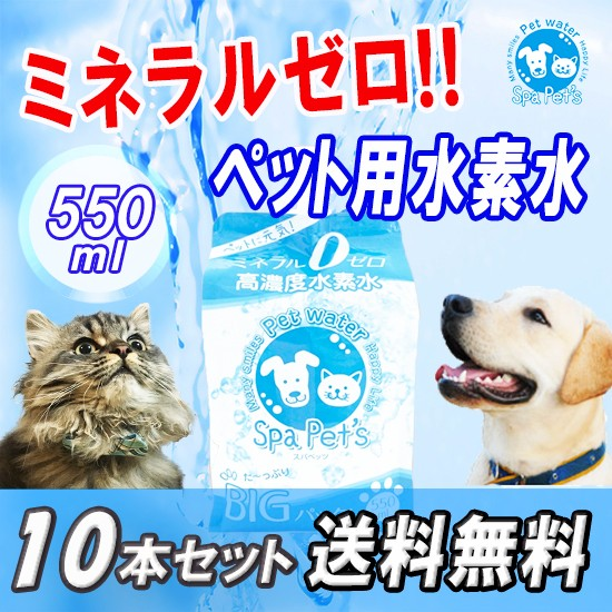水素が抜けにくいペットのために作られた犬猫のミネラルゼロ ペット用水素水 スパペッツ 550mlのBIGサイズ10本セット
