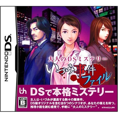 【DS】 大人のDSミステリー いづみ事件ファイルの商品画像 ナビ