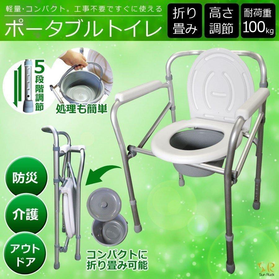 ポータブルトイレ SunRuck SR-SCC002A 簡易トイレ 折りたたみタイプ 介護用品 排泄介助 非常時にも 非課税