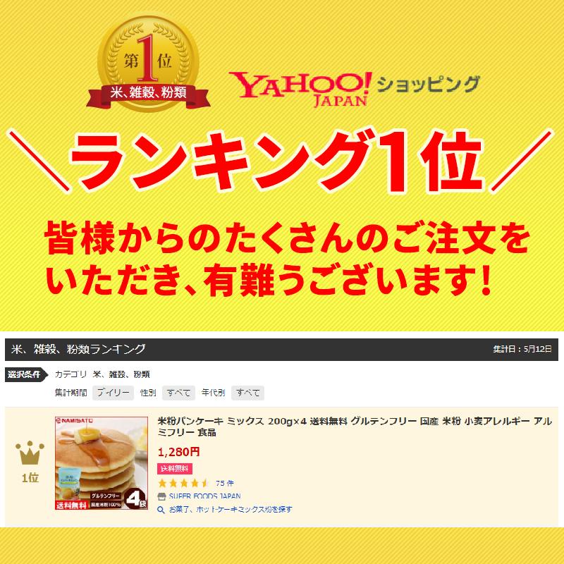 波里 米粉パンケーキミックス 200g×4個の商品画像|ナビ