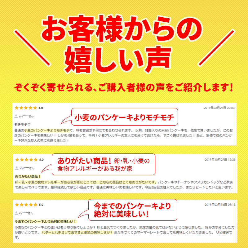 波里 米粉パンケーキミックス 200g×4個の商品画像|2