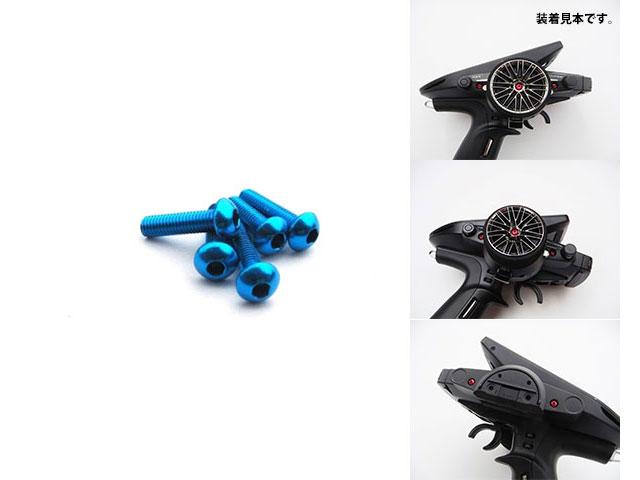 スクエア FUTABA 7PX用 ライトウェイトスクリューセット(T-Blue) HS-48219の商品画像|ナビ