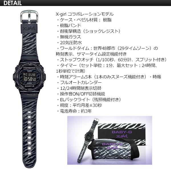 Baby-G X-girl コラボレーションモデル BGD-570XG-8JRの商品画像|2