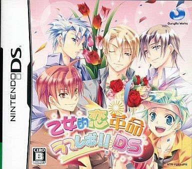 【DS】 乙女的恋革命★ラブレボ!! DSの商品画像 ナビ