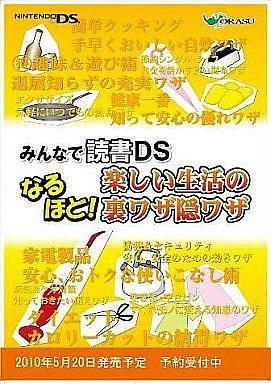 【DS】 みんなで読書DS なるほど!楽しい生活の裏ワザ隠ワザの商品画像|ナビ
