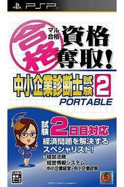 【PSP】メディアファイブ マル合格資格奪取!中小企業診断士試験2 ポータブルの商品画像|ナビ