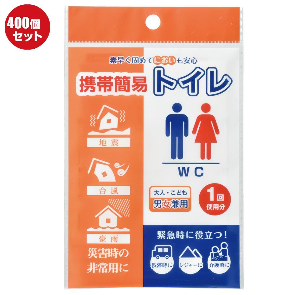 【400個セット販売:送料無料(一部地域を除く)】素早く固めてにおいも安心!携帯簡易トイレ