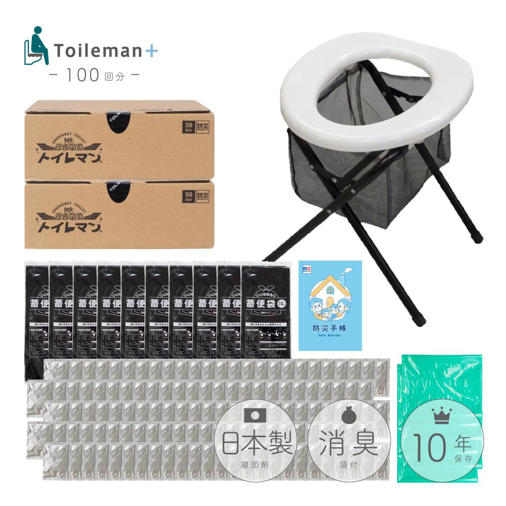 簡易トイレ 簡易便器付き MT-NETトイレマンPlus100 大容量100回分 日本製凝固剤 災害対策