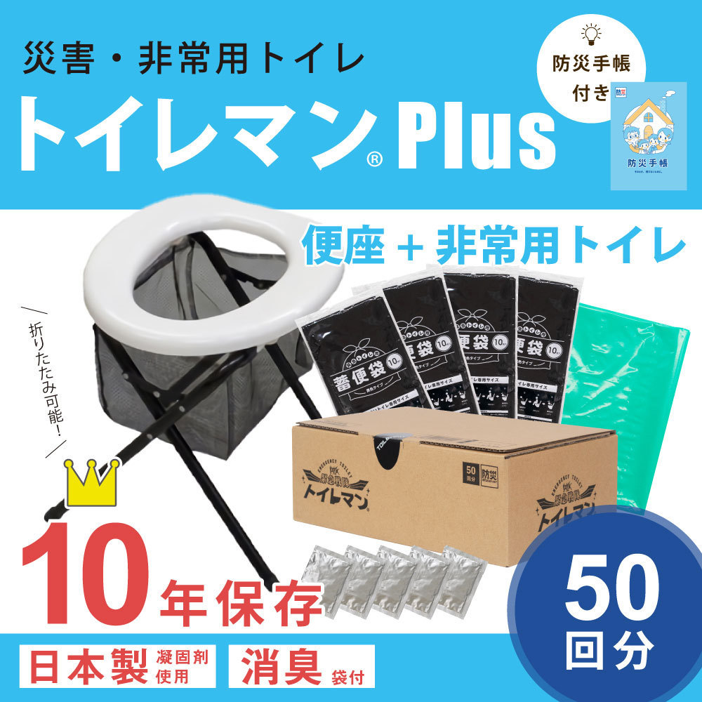 簡易トイレ 簡易便器付き MT-NETトイレマンPlus50 大容量50回分 日本製凝固剤 災害対策