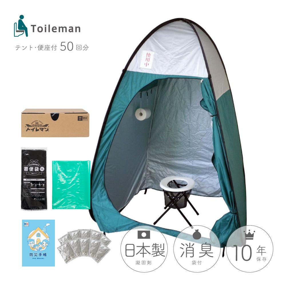 どこでもトイレマン50 非常用トイレ50回分+簡易便器+ワンタッチテント 日本製凝固剤/簡易トイレ/防災グッズ/仮設トイレ/アウトドア/車載