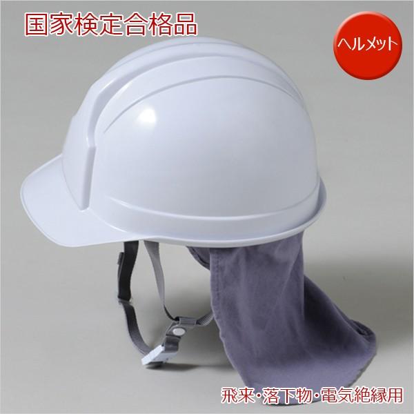 防災 災害 緊急 避難 グッズ 用品 防災用 ヘルメット たれ覆い付 火災 地震 対策 非常 持ち出し