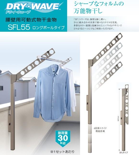 タカラ産業 腰壁用可動式物干金物 ドライ・ウェーブ SFL55(ホワイト)の商品画像|2