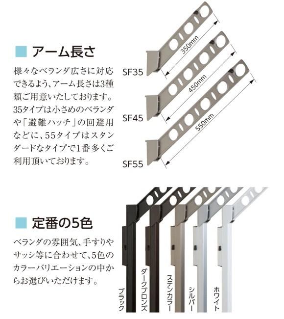 タカラ産業 腰壁用可動式物干金物 ドライ・ウェーブ SFL55(ホワイト)の商品画像|3