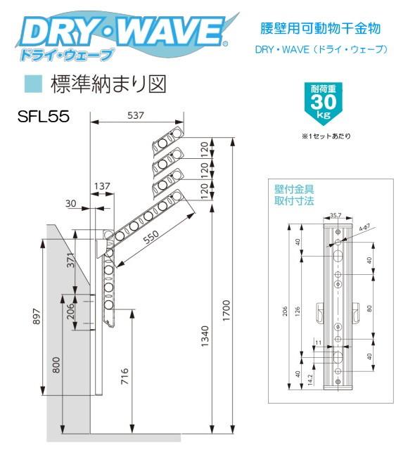 タカラ産業 腰壁用可動式物干金物 ドライ・ウェーブ SFL55(ホワイト)の商品画像|4