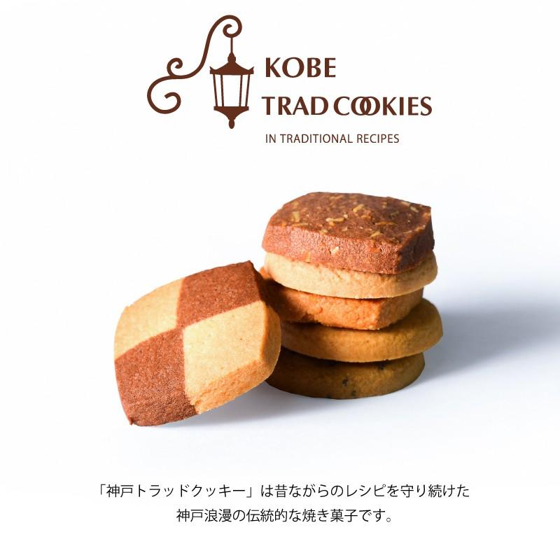 昭栄 神戸浪漫 神戸トラッドクッキー KTC-50 15枚入×1個の商品画像|4