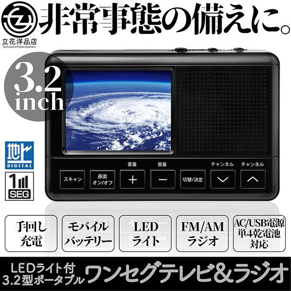 ポータブル テレビ ポータブルラジオ 手回し充電 ワンセグ 3.2型 LEDライト付き ポータブル ワンセグテレビ&ラジオ
